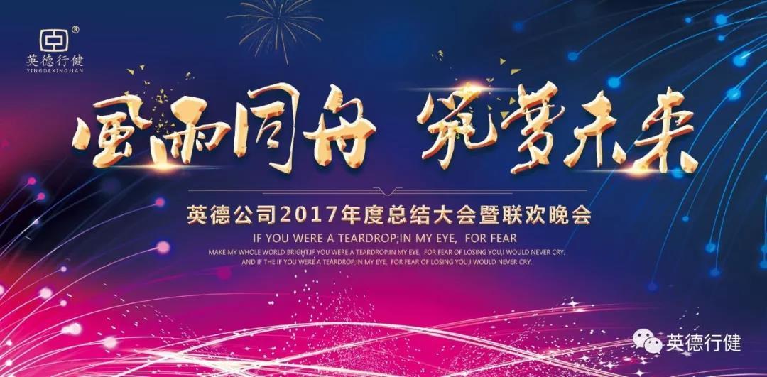 英德公司2017年度总结表彰大会暨联欢晚会