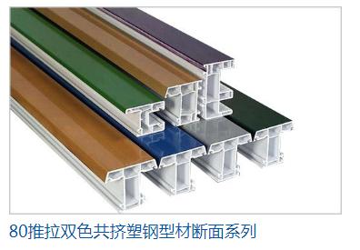 河南英德行建塑钢型材公司